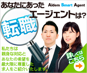 Aidem Smart Agent(アイデムスマートエージェント)
