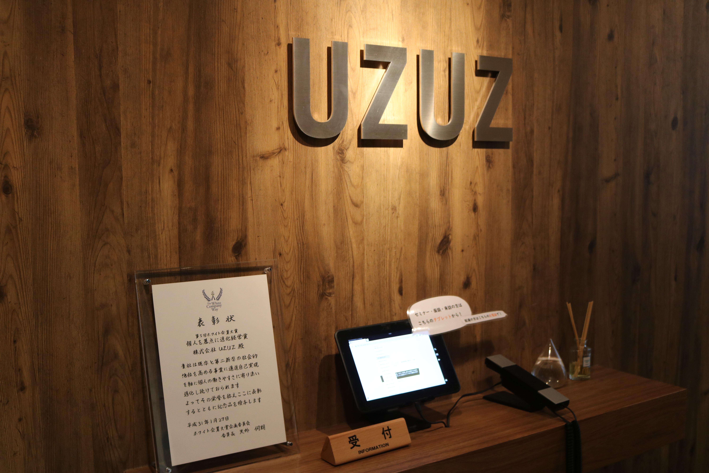 UZUZオフィスエントランス