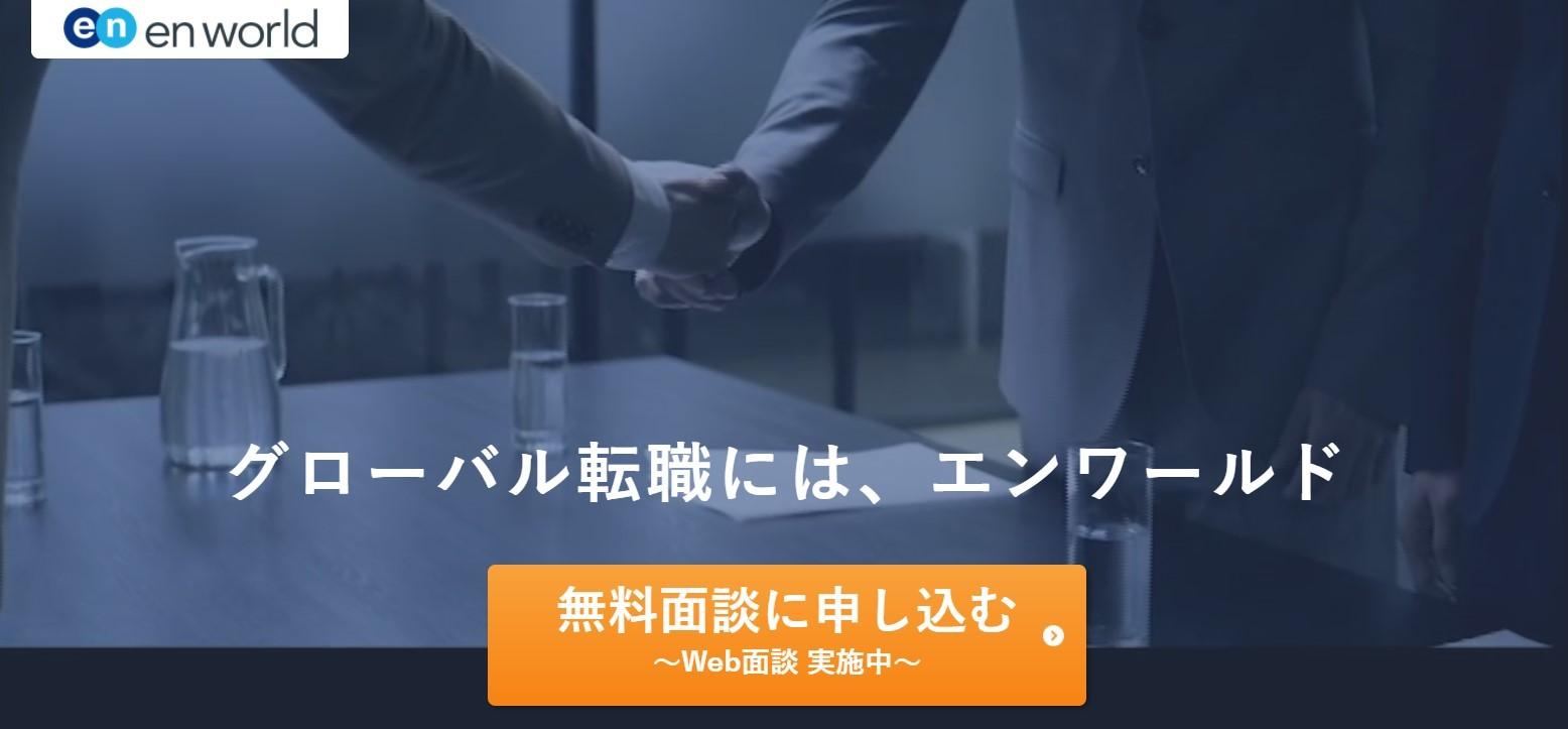 エンワールド・ジャパン